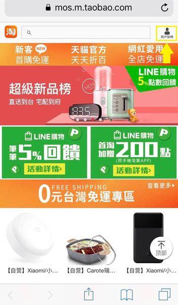 【生活】LINE購物買淘寶天貓分享 ▋新會員紅包200點LINE Points點,購物之餘回饋一直賺