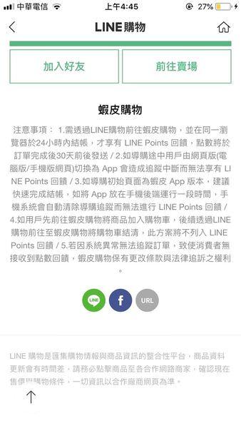 PC個人賣場運費、蝦皮購物運費/折扣碼/優惠整理 (6月更新整理)