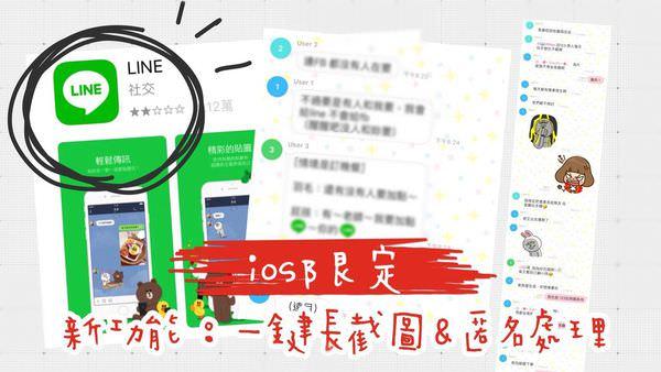 【教學】LINE新功能:聊天長截圖及匿名處理,一鍵搞定 ▋LINE Labs目前iOS限定