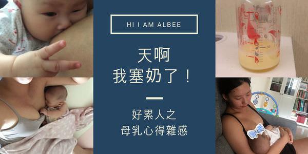 【母奶】天呀,我塞奶了,好累人的親餵母奶心得雜感 ▋分享塞奶的自救方法 ▋推薦臉書社團→母奶娃娃考考你Breastfeeding