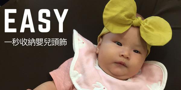 【寶寶】超簡單之1秒收納嬰兒髮帶