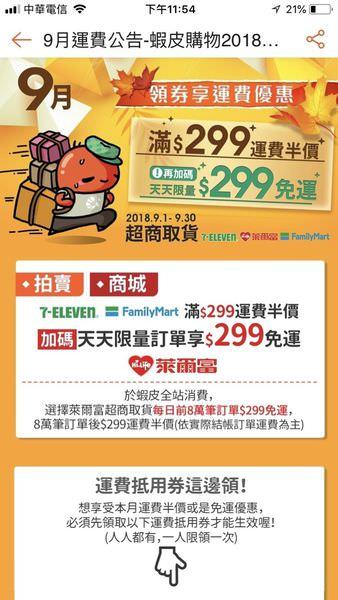 【生活】蝦皮購物運費抵用劵領取及使用方式