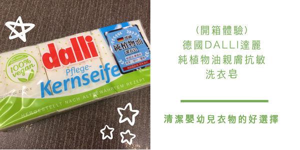 【生活】Dalli達麗純植物油親膚抗敏洗衣皂-德國原裝進口,清潔嬰幼兒衣物的好選擇