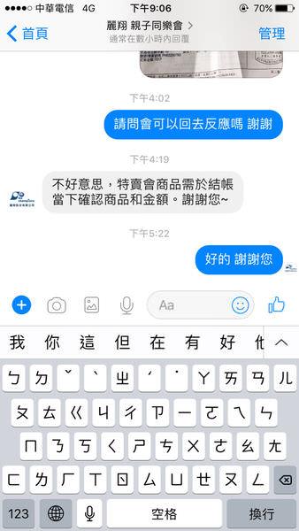 【特賣會】2017麗翔 i Mommy感恩特賣會初體驗 (已結束)