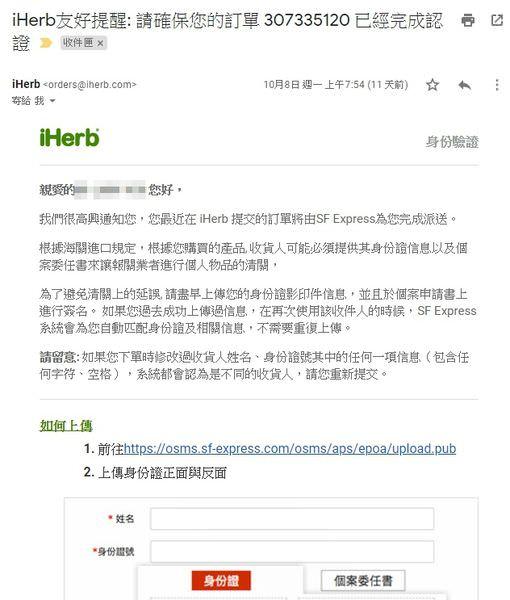 【寶寶】國外保健品平台 iHerb購買教學 ▋新會員首購現折10美金。中文介面、下單方便