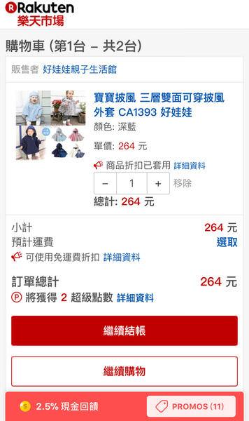 【教學】曉寶返現Shopback購物教學 ▋買網拍還能賺回饋