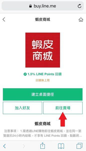 透過LINE購物買蝦皮商城,消費額外享回饋 ▋Shopee24h快速到貨