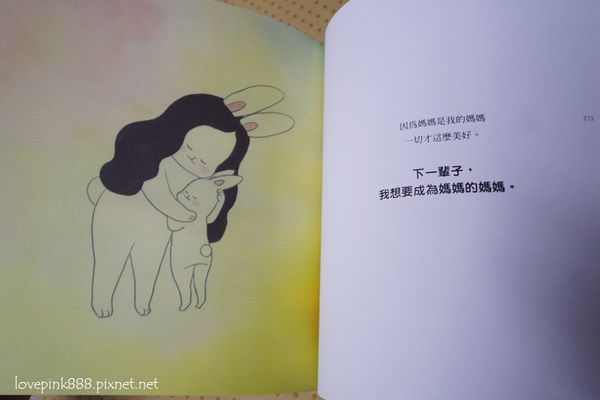 【媽媽】暖心圖文書推薦-謝謝妳,成為我的媽媽 ▋給媽媽看的勇氣書