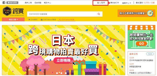 【生活】新上線日本代標代購網站-跨買tokukai ▋跨境購物最好買