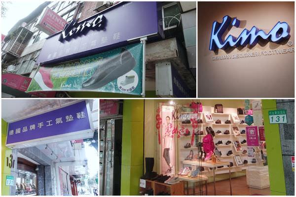 Kimo德國手工氣墊鞋,門市選購分享 ▋臨台北捷運出口,試穿買鞋很方便