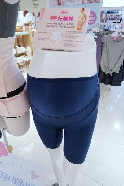 孕婦內衣。華歌爾寶貝媽咪產前內衣、托腹褲開箱 ▋實體櫃點購物分享