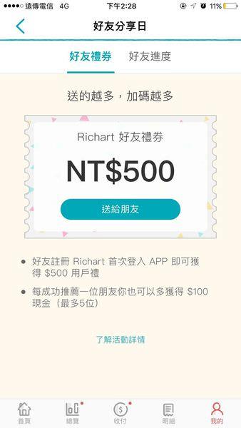 台新銀行Richart數位帳戶-綠狗悠遊聯名簽帳金融卡 ▋Richart好友分享日→ 用艾比連結送500元