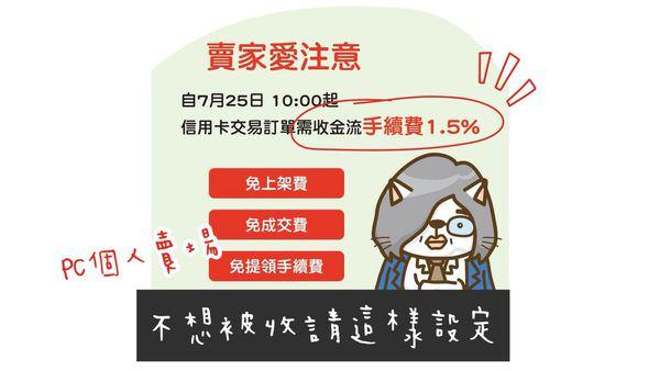 【生活】PC個人賣場賣家要收1.5%信用卡交易手續費,不想被收請這樣設定