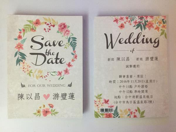 【結婚】DIY明信片喜帖,自製專屬喜帖