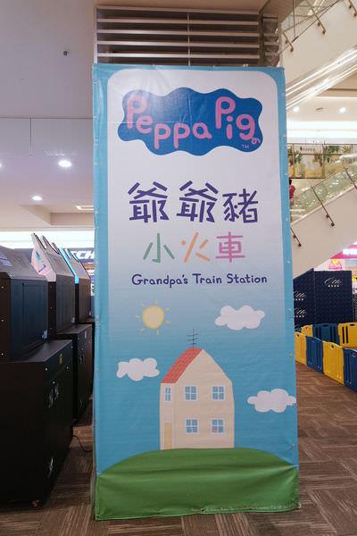 【寶寶】爺爺豬火車Peppa Pig佩佩豬火車。在環球中和2樓,消費可搭乘 ▋已結束 @艾比媽媽