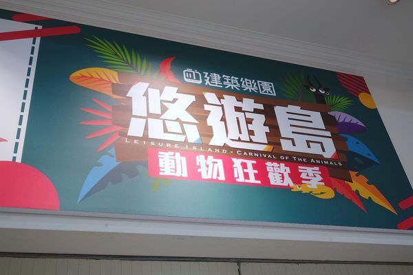 【寶寶】台北建築樂園-悠遊島 ▋新光南西店一館九樓,室內樂園好去處 (已結束) @艾比媽媽