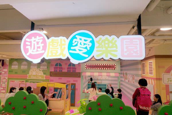 【寶寶】大直ATT新開幕,7樓大魯閣遊戲愛樂園水果樂園 @艾比媽媽