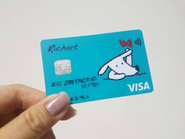 台新銀行Richart數位帳戶-綠狗悠遊聯名簽帳金融卡 ▋Richart好友分享日→ 用艾比連結送500元 @艾比媽媽