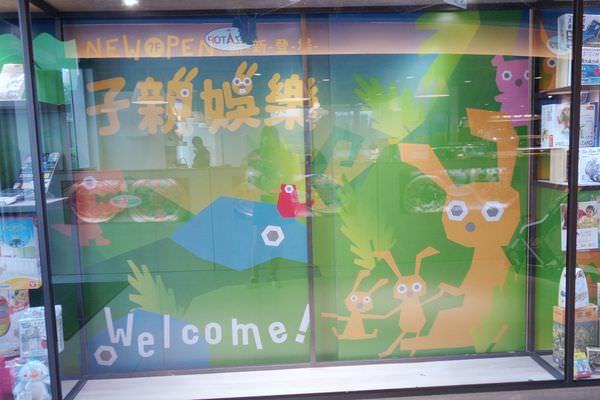 【寶寶】三創生活園區7樓子親娛樂嶄新登場,台北室內親子玩耍好去處 ▋TOMICA、奇樂多、大霹靂、新天鵝堡桌遊、拼圖總動員 @艾比媽媽