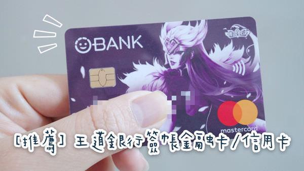 【生活消費】王道銀行簽帳卡/金融卡+信用卡,不用財力證明也能辦 ▋刷卡回饋最高國內1.3%國外1.8%無上限 ▋5次跨行轉帳、跨行提款免手續費 @艾比媽媽
