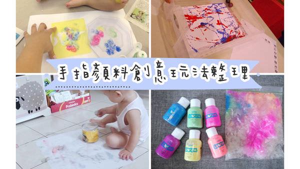 【寶寶】手指顏料創意玩法整理 ▋拓印玩顏料、冰磚顏料、彈珠顏料畫、尿布顏料畫 @艾比媽媽