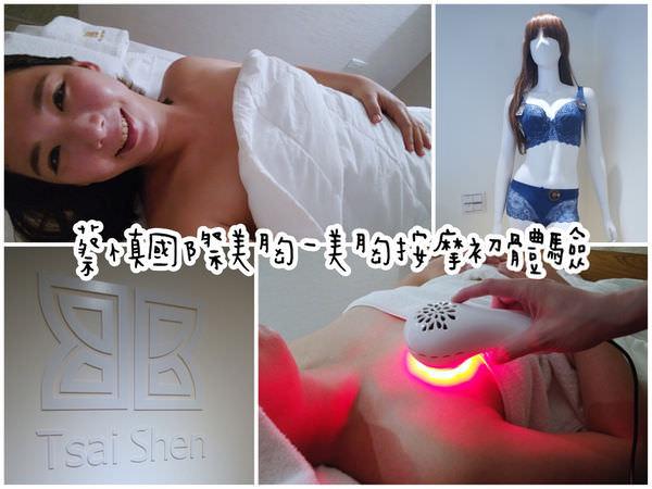 【媽媽】蔡慎國際美胸-美胸按摩初體驗 ▋哺乳媽媽的美胸保養 @艾比媽媽