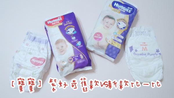 好奇Huggies 白金守護新升級 ▋紫好奇舊款、紫好奇新款比一比 @艾比媽媽