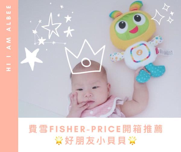 【玩具】費雪Fisher-Price玩具 •好朋友小貝貝 ▋聲光感官玩具,刺激嬰幼兒發展 @艾比媽媽